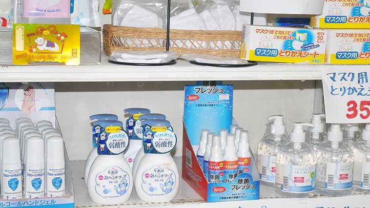 消毒除菌用品